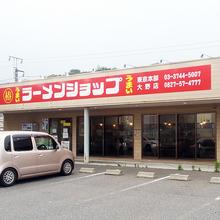 ショップ 広島 ラーメン